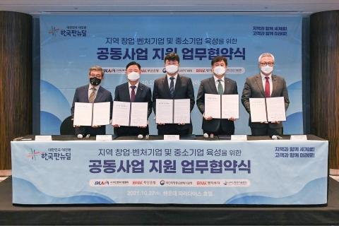 BNK부산은행, '지역 창업·벤처기업 육성 지원' 협약