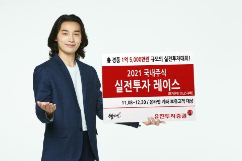 유진투자증권, 실전투자대회 개최···1억5000만원 경품 쏜다