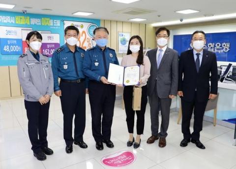 Sh수협은행 사당역 직원이 1500만원 보이스피싱 막았다