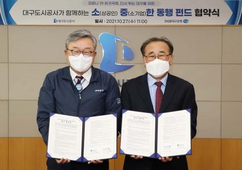 DGB대구은행, 대구도시공사와 '동행펀드' 협약