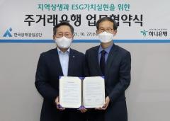 하나은행, 한국광해광업공단과 ESG경영 업무협약