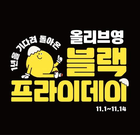 올리브영, 내달부터 '블랙프라이데이' 프로모션 진행