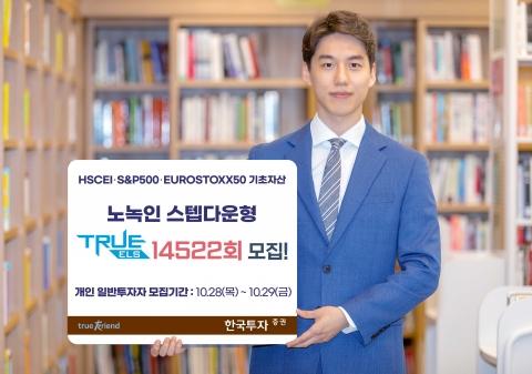 한국투자증권, 온라인 전용 TRUE ELS 14522회 모집