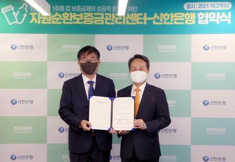 신한은행, '1회용컵 보증금 제도' 자금관리 전담은행 선정