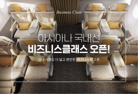 아시아나항공, 18년 만에 국내선 비즈니스석 운영 재개