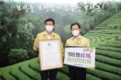 보성군 '한국의 갯벌' 세계유산 등재 기념식 참가