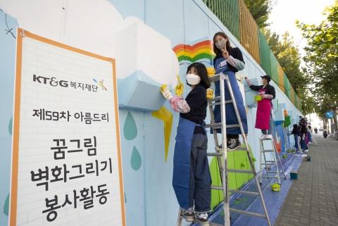 KT&G복지재단, 아름드리 꿈그림 벽화그리기 봉사 진행