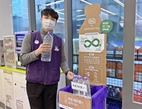 CU-아로마티카, 폐 투명 페트병 화장품 용기로 만든다