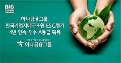 하나금융그룹, 한국기업지배구조원 ESG 평가 4년 연속 '우수 A등급'