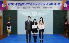 계명문화대, 외국인 한국어 말하기 대회 성황리 마쳐