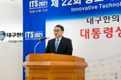 대구한의대, 제22회 중소기업기술혁신대전 대통령표창 수상