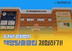 영진전문대, 메타버스 도서관 오픈기념 '책맹탈출클럽' 운영