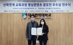 대구한의대, 교육부 '2021 영상콘텐츠 공모전' 우수상 수상