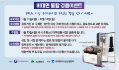 """대구 전통시장, """"코리아세일페스타 기간 온라인으로 만나요"""""""