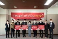 인천시설공단, 사랑의 온정나눔 기부금 전달