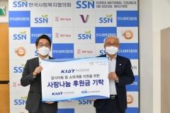 한국사회복지협의회-한국산업기술진흥원, '사랑나눔실천' 후원금 전달식 개최