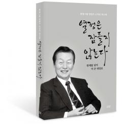 롯데, 신격호 창업주 회고록 출간···'열정은 잠들지 않는다'