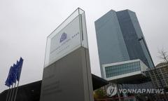 유럽중앙은행, 기준금리 0%대 동결···예금금리도 -0.50% 유지